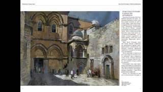 Иерусалим и город у моря. Израиль – России