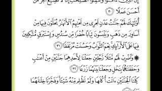 Surat Al Kahf   سورة الكهف   Abdelbasset Abdessamad  عبد الباسط عبد الصمد