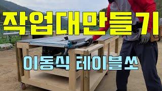 작업테이블만들기, 이동식테이블쏘,  DIY Mobile…