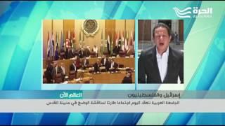 اجتماع طارئ للجامعة العربية لبحث الوضع في مدينة القدس... في ظل انقسام خليجي