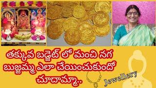 low budget లో బుజ్జమ్మ చేయించుకున్న బంగారు నగను చూధామా.. Gold jewellery simple jewellery collection