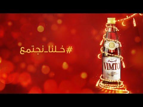 فيمتو خلنا نجتمع - رمضان 2017