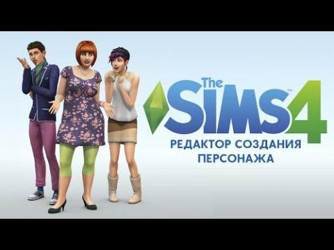 Как? И Где? Скачать Sims 4 -Редактор создания персонажа.