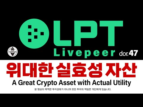 LPT [4] 라이브피어 위대한 실효성 자산 A Great Crypto Asset with Actual Utility