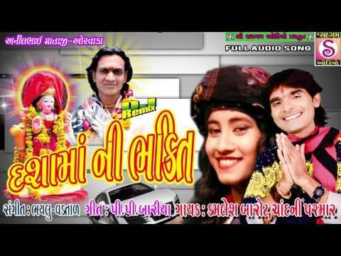 Dashama Ni Bhakti | Kamlesh Barot | Dashama New Song By Kamlesh Barot | Chandani Parmar | Gujarati