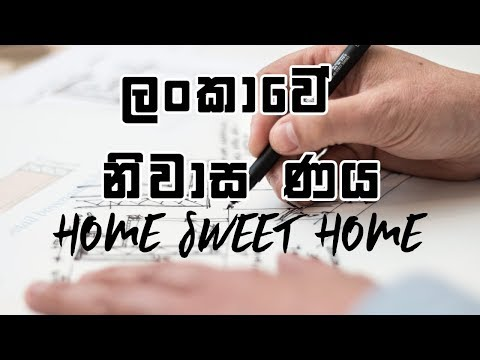 housing-loan-sri-lanka-|-home-sweet-home-loans--government-home-loans-budget-2019