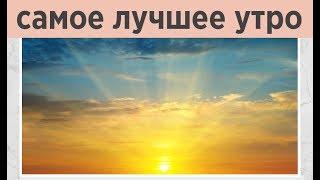 🌞ДОБРОЕ УТРО🌞Как просыпаться утром с улыбкой и хорошим настроением? Утренние лайфхаки Тамары Ра!
