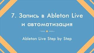 Запись в Ableton Live и автоматизация