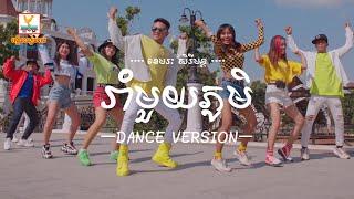 រាំមួយភូមិ - ខេមរៈ សិរិមន្ត [ DANCE VERSION]