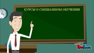 дистанционные курсы для педагогов школ и вузов