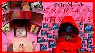 蔡依林 Jolin Tsai 《紅衣女孩 Lady In Red》MV 首映會全記錄(2019/04/01)