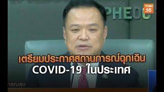 เตรียมประกาศสถานการณ์ฉุกเฉิน COVID-19 ในประเทศ | 26 ก.พ.63 | TNN  ข่าวเที่ยง