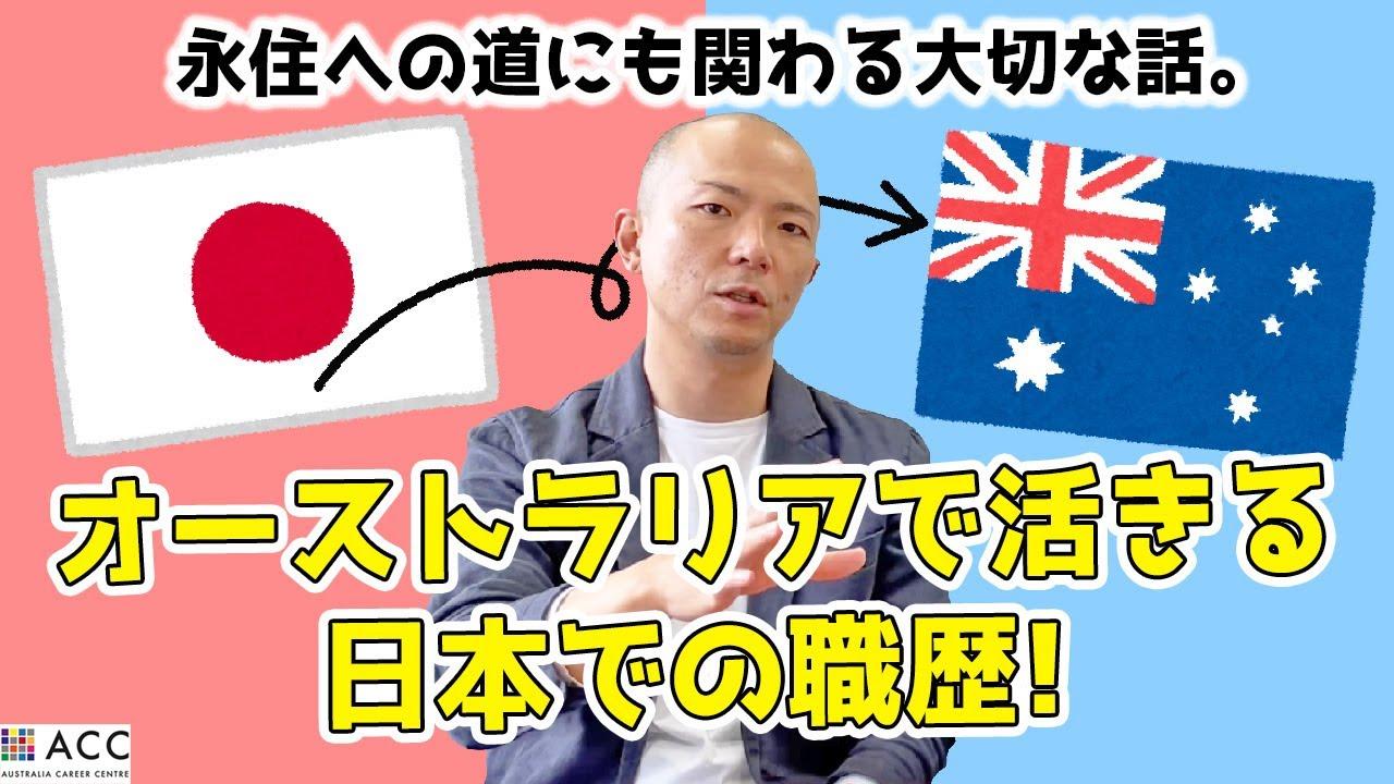 【オーストラリア留学】日本での職歴はオーストラリアで通用するのか教えます
