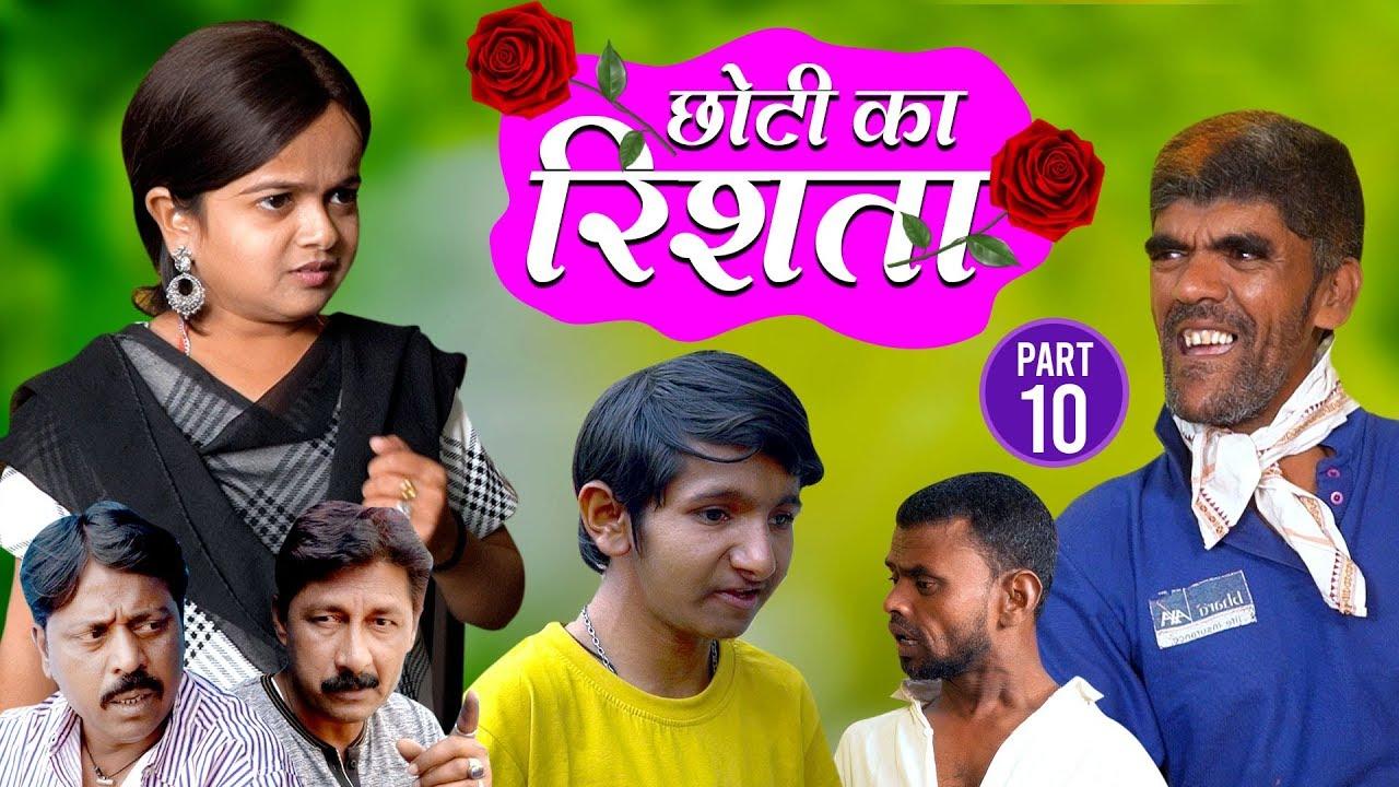 CHOTI KA RISHTA PART 10 | छोटी का रिश्ता पार्ट 10 | KHANDESH COMEDY VIDEO