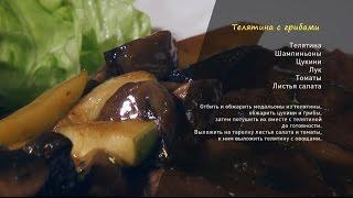 «Утренний канал»: греческий салат и телятина с грибами