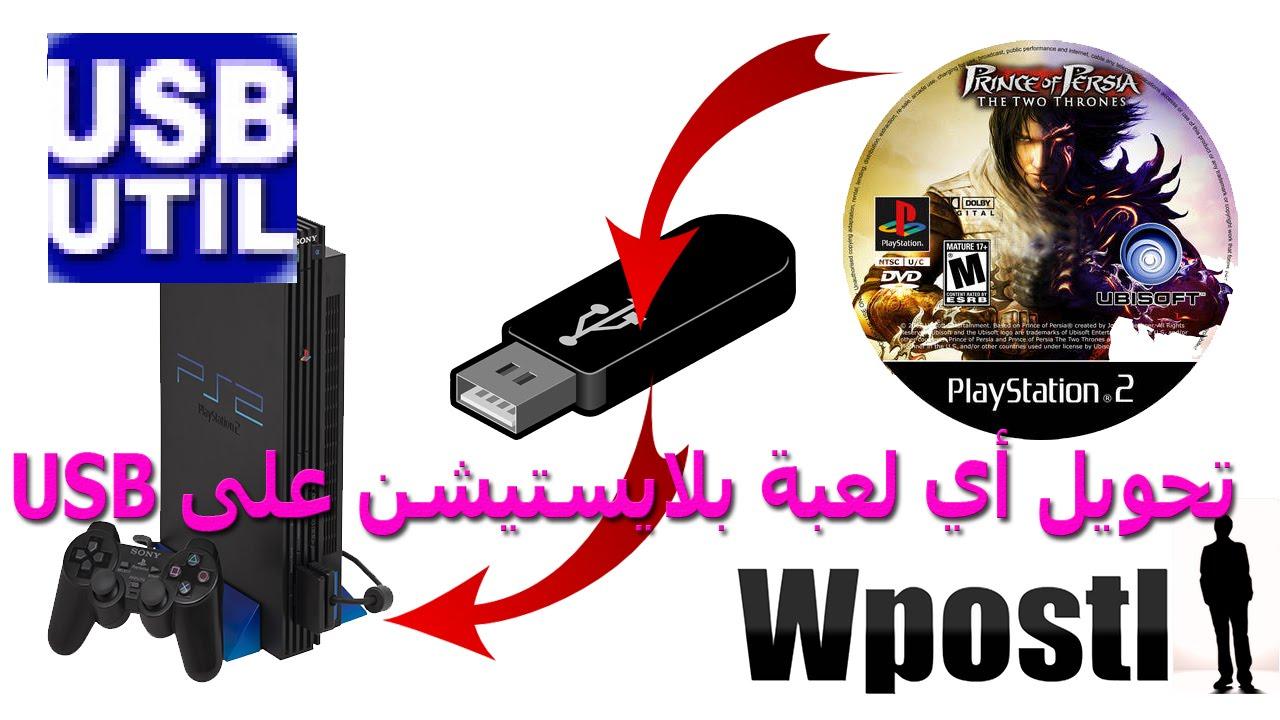WpostI Store: شرح برنامج : USBUtil v2 0 : تحويل أي لعبة