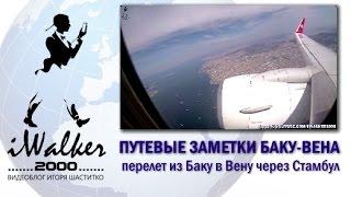 17 апреля 2015 - один день из моей жизни - перелет Баку-Вена - через Стамбул(В этом более коротком (чем предыдущее) видео в стиле временного журнала вы увидите более короткий репортаж..., 2015-05-03T10:05:23.000Z)