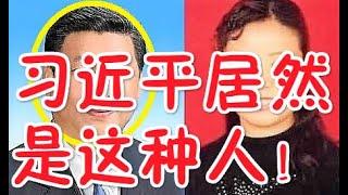 柯玲玲曝光習近平真實身份!全球14億華人嘩然!