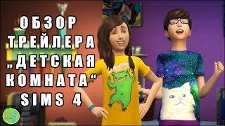 детская комната. Обзор трейлера. Каталог Sims 4, выход 28 июня 2016