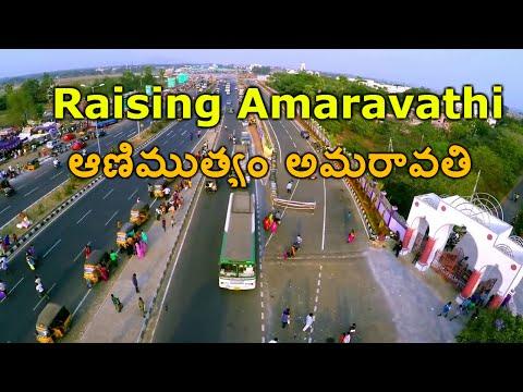 ఆణిముత్యం అమరావతి    Raising Amaravathi   Amaravati Capital City Guntur
