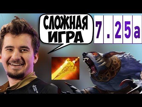 ДАХАК НА УРСЕ ТЕСТИТ БИЛД ПРОТИВ СЛОЖНОГО ПИКА / URSA DOTA 2 7.25 / DAXAK DOTA 2