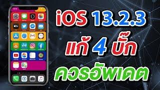 iOS 13.2.3 แก้ 4 บั๊กสำคัญ ที่ควรอัพเดต   สอนใช้ง่ายนิดเดียว