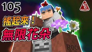 【Minecraft】歐拉生存105:🌹紅石打造無限花朵!搖起來吧!