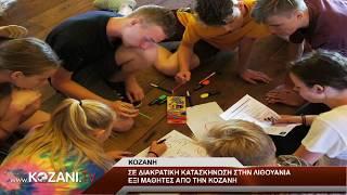 Μαθητές από την Κοζάνη στην Λιθουανία