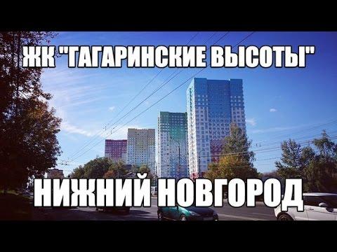 ЖК Гагаринские высоты - обзор новостройки