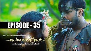 Lokantharayo Episode 35