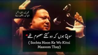 Maine Pathar Se Nusrat Fateh Ali Khan