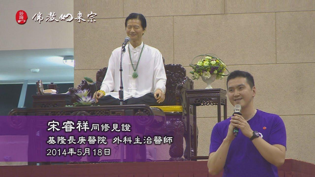 佛教如來宗 心得見證 - 宋睿祥老師心得見證 - YouTube