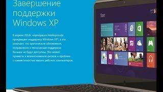 Windows xp окончание поддержки.Просто мнение.