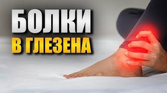 Болки в глезените - Как да облекчим болката в глезена