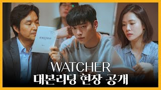 「WATCHER」台本読み合わせの映像…