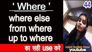 how to use grammar ,where else ,where all, from where,up to where in hindi