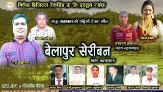 New Deuda Song 2073 | Belapur Seri ban_ Vocal_Shova Thapa & Raju Tamrakar