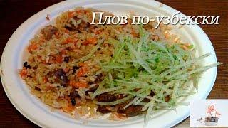 Как приготовить плов по узбекски