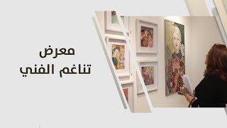 معرض تناغم الفني