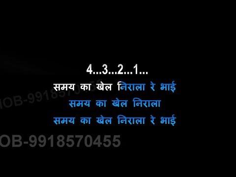 Samay Ka Khel Nirala Karaoke Hindi Lyrics Bhajan Mohd Rafi HQ