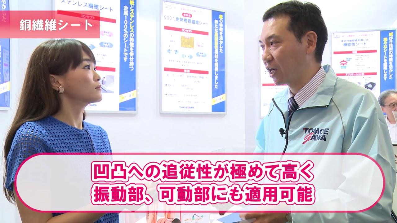 巴川製紙所【人とくるまのテクノ...