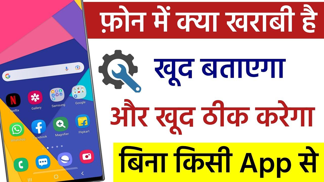 फोन में क्या खराबी है  फ़ोन खुद बताएगा और खूद ठीक भी करेगा बिना किसी App के    by Arvind Ki Vani