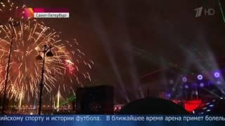 Смотреть видео Стадион «Санкт Петербург Арена» стал площадкой для грандиозного фестиваля света онлайн
