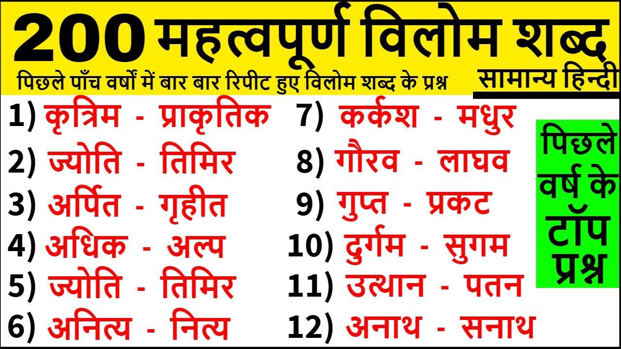 Vilom shabd | Important Vilom Shabd Hindi | विलोम शब्द | CTET, UPTET, KVS, UPSI |Hindi Grammar Trick