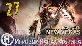 Прохождение Fallout New Vegas - Часть 27 (Убежище чертей)