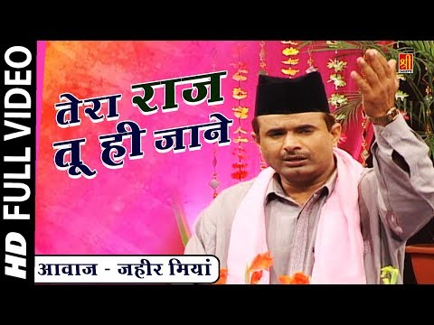 Tera Raaj Tuhi - Zaheer Mian #Tu Hi Jaane Maula #Superhit Qawwali Song #Ramzan Mubarak 2017