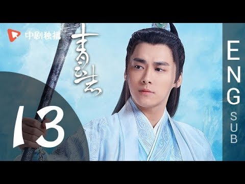 The Legend of Chusen (青云志) - Episode 13 (English Sub)