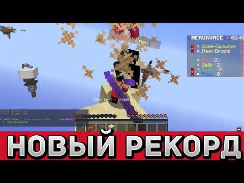 НОВЫЙ РЕКОРД - бедварс за 3 минуты