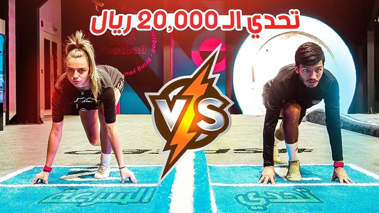 تحدي ال 20,000 ريال ضد أعضاء القناة 💰 !! - تحدي السرعة و المراوغة على الأرضية الآلية 😱