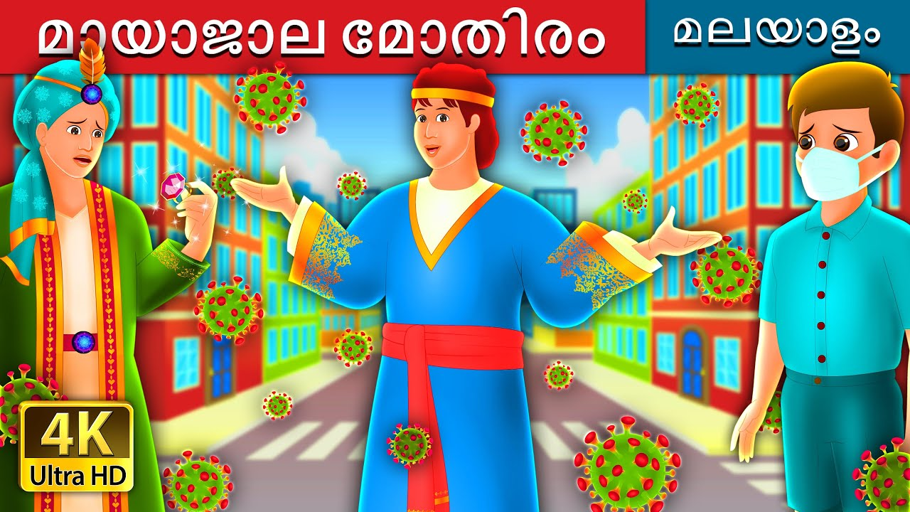 മായാജാല മോതിരം | The Magic Ring Story in Malayalam | Malayalam Fairy Tales